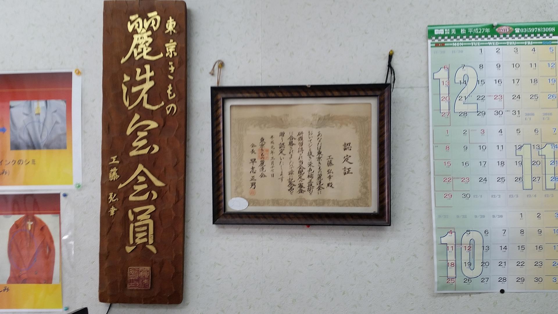 クリーニング 江戸川橋 クリーニングショップFiveA 認定証