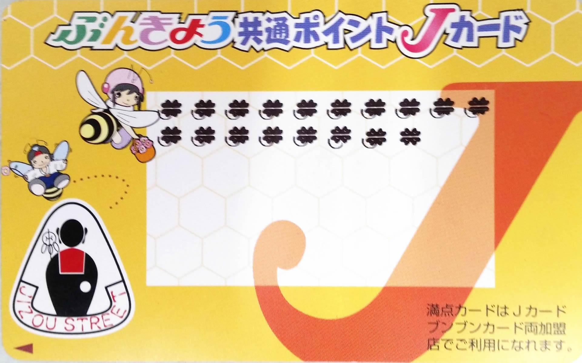 クリーニング 江戸川橋 クリーニングショップFiveA ぶんきょう共通ポイントJカード