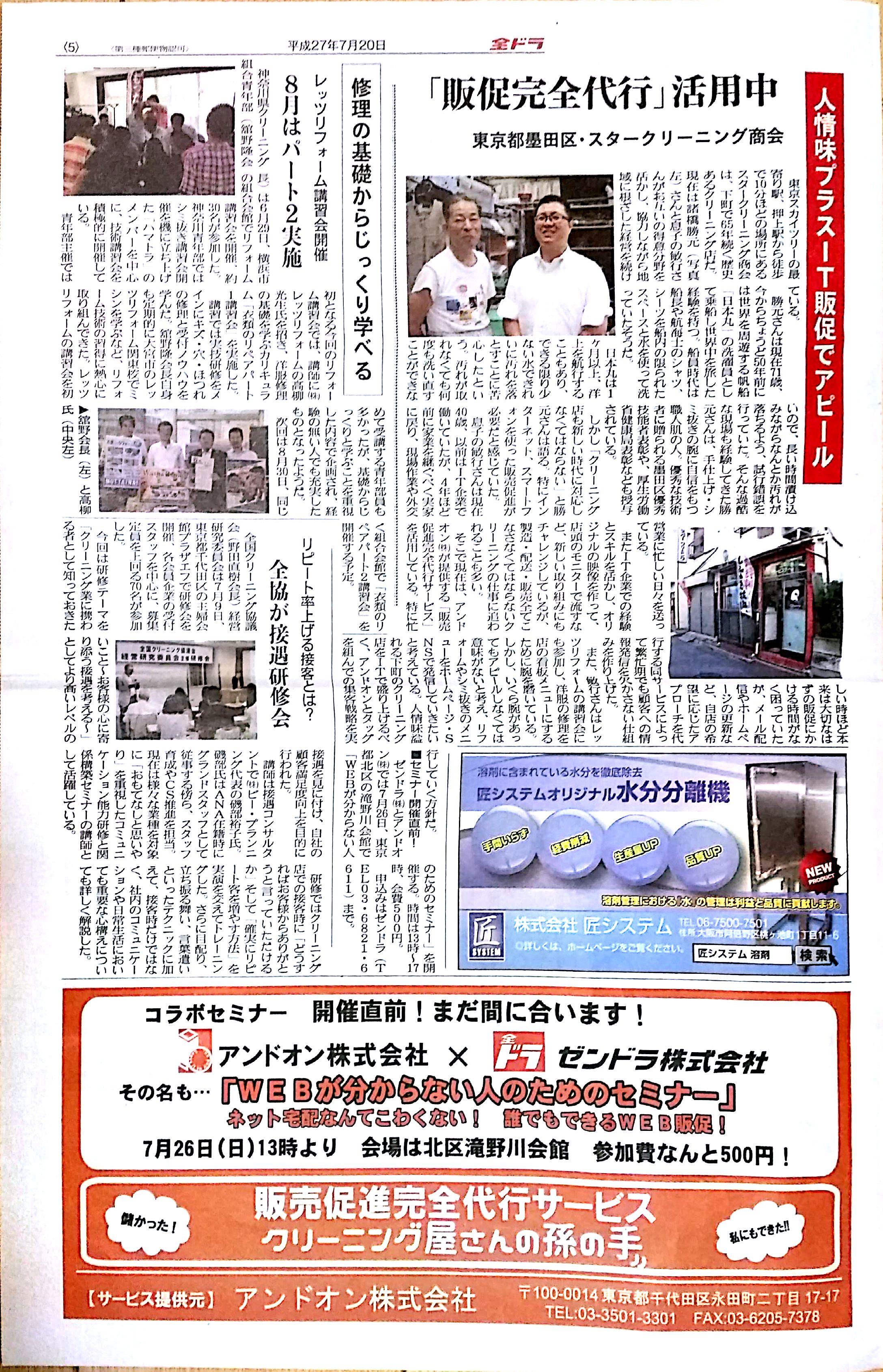 墨田区 スタークリーニング商会 押上駅 墨田区文花 新聞