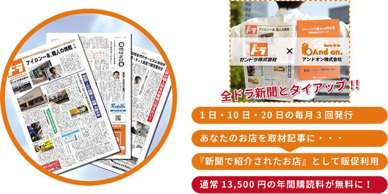 全ドラ新聞の無料購読