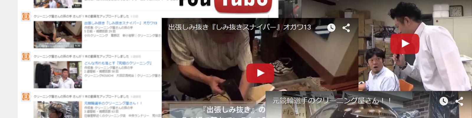 クリーニング店の販促|動画CM
