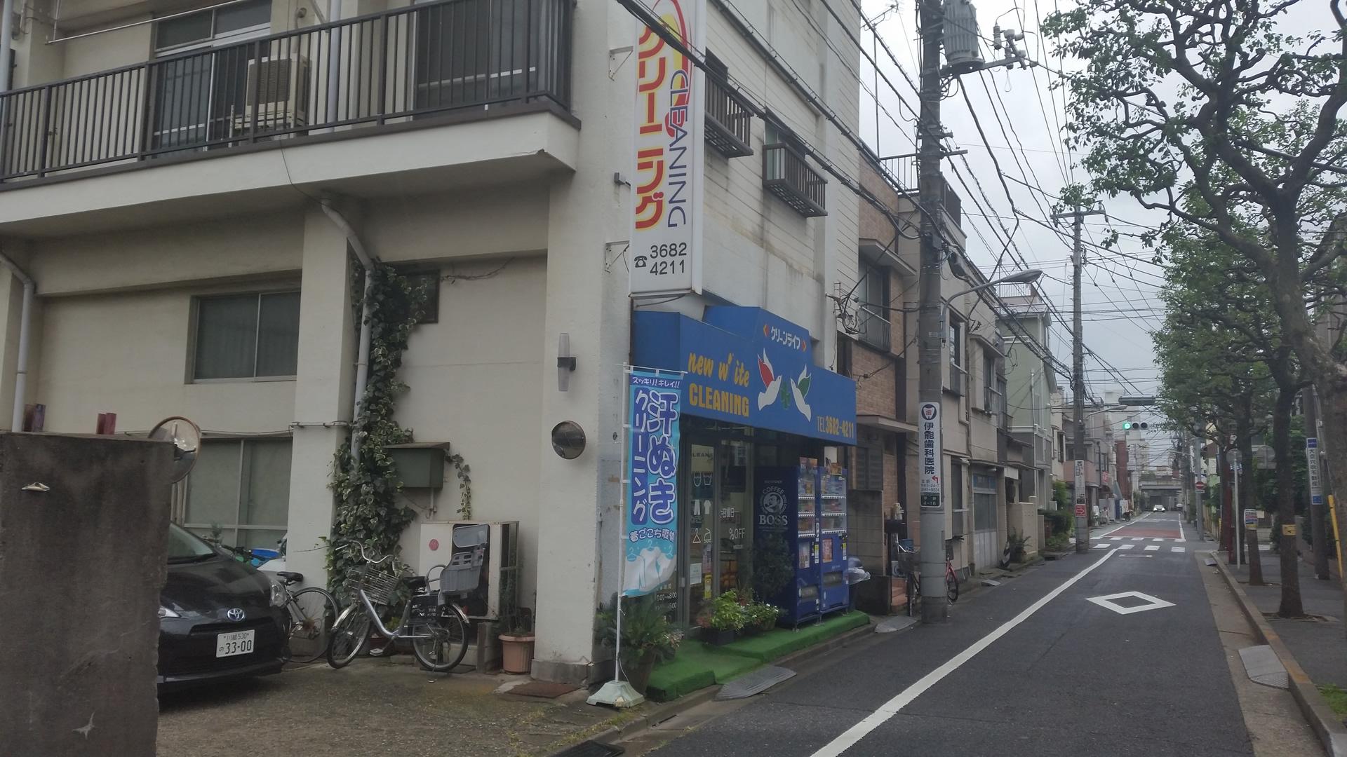 ニューホワイトクリーニング 平井店 江戸川区平井 平井駅