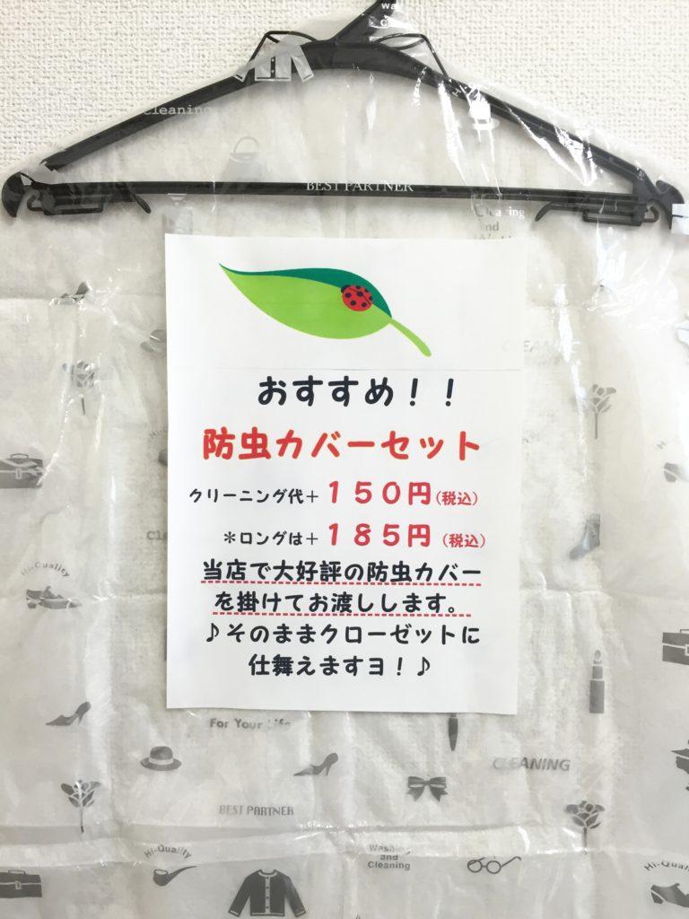 防虫カバーセット