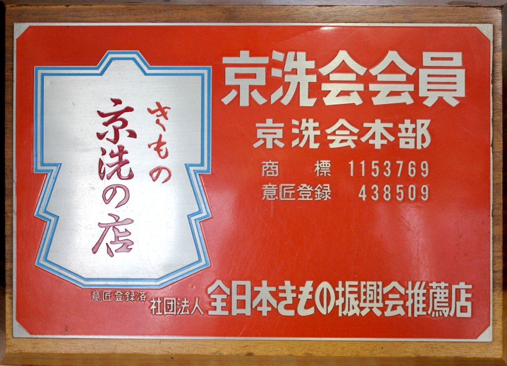 全日本きもの振興会推薦店