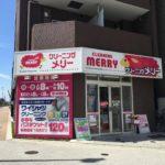 クリーニングメリー 大山店