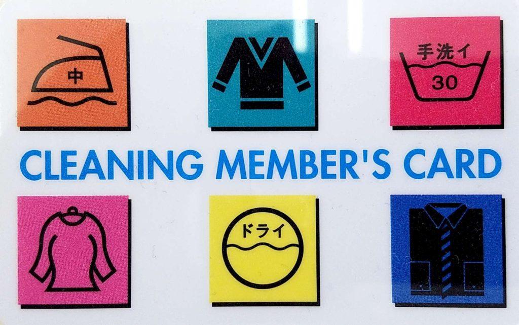 会員カード表