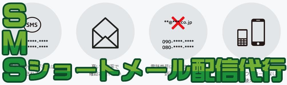 SMS(ショートメール)配信代行サービス
