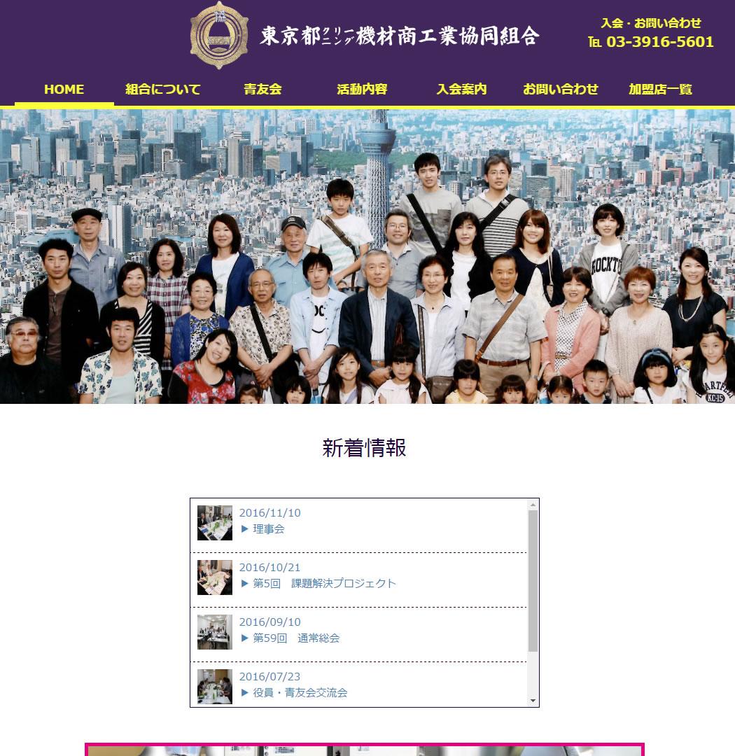 東京都クリーニング機材商工業協同組合