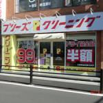 プリーズクリーニング行徳駅前店