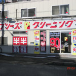 プリーズクリーニング北栄店