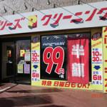 プリーズクリーニング宇喜田店
