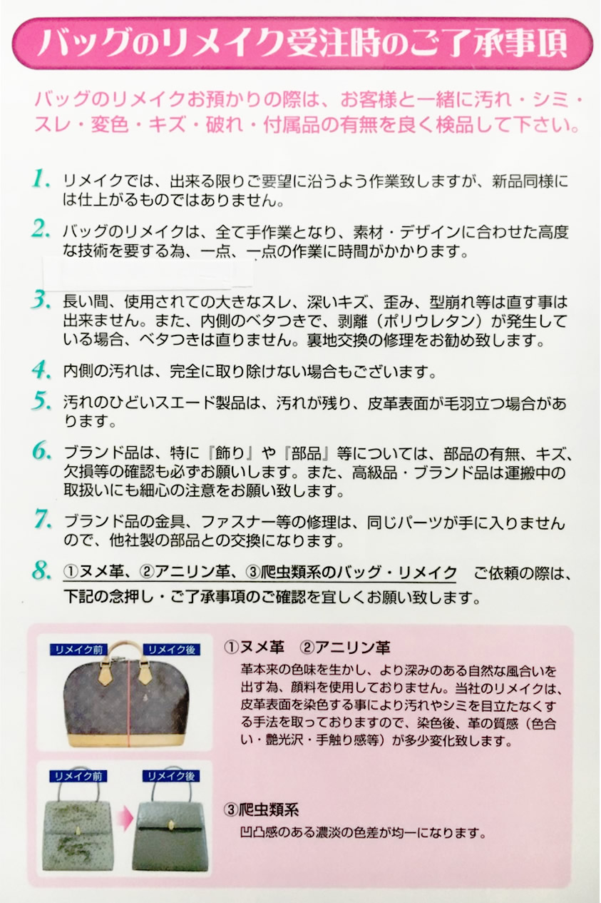 バッグの修理 注意事項