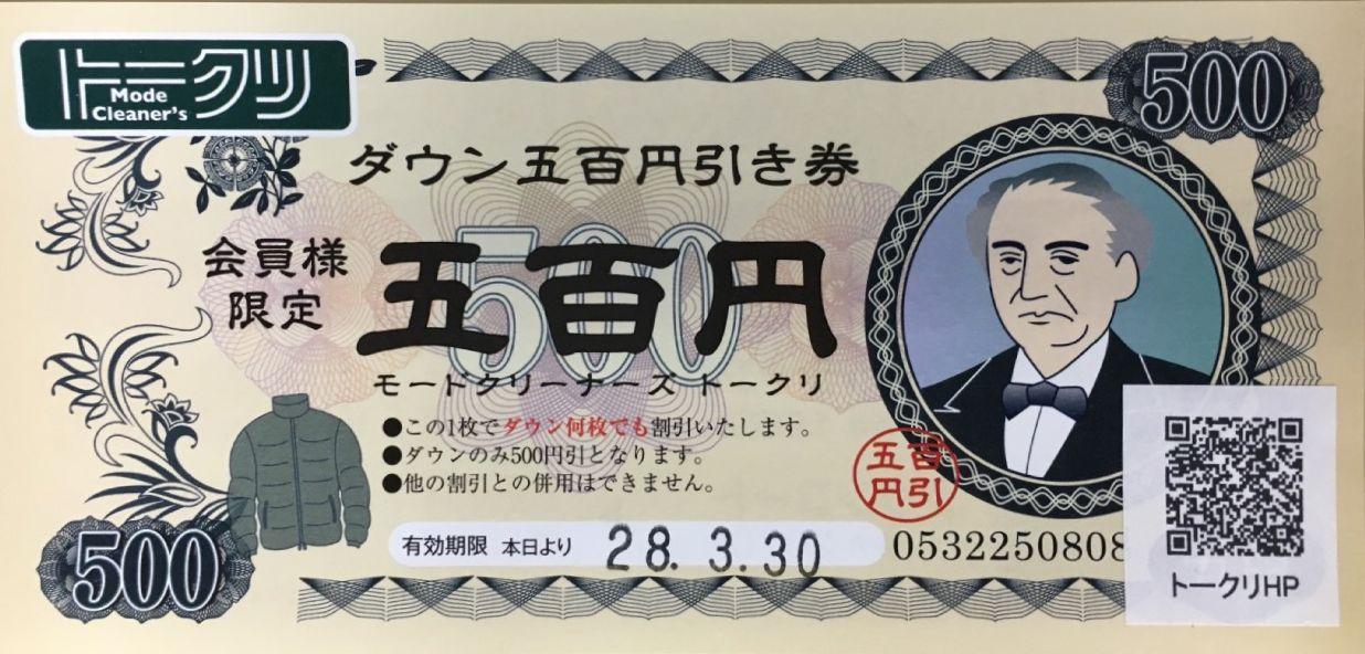 500円引き券
